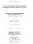 УПРАВЛІННЯ СОЦІАЛЬНО-ЕКОНОМІЧНИМ РОЗВИТКОМ ПІДПРИЄМСТВ: методологія та інструментарій